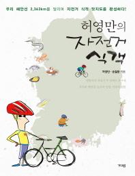 허영만의 자전거 식객