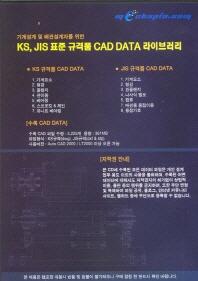 KS JIS 표준 규격품 CAD DATA 라이브러리