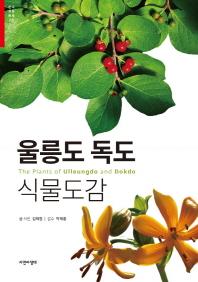 울릉도 독도 식물도감(한국 생물 목록 26)
