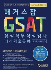 GSAT 삼성직무적성검사 최신기출유형