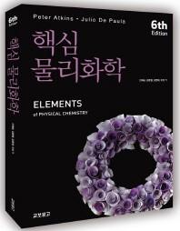 핵심물리화학(6판)