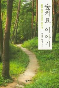 숲치료 이야기