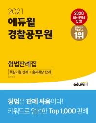 형법판례집(경찰공무원)(2021)(에듀윌)