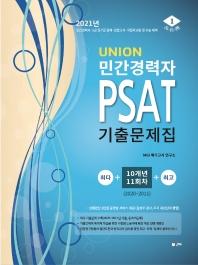 민간경력자 PSAT 기출문제집(2021)(Union)