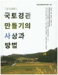 국토경관 만들기의 사상과 방법(신작정기)(한국조경학회 번역 총서 1)