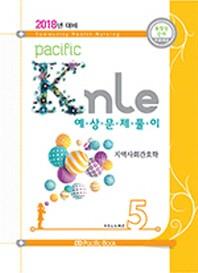 Knle 예상문제풀이. 5: 지역사회간호학(2018)(Pacific)