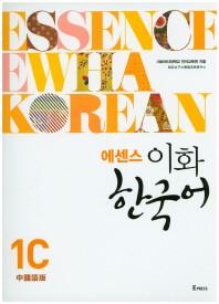 이화 한국어. 1C(중국어판)(번체판)
