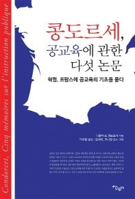 콩도르세, 공교육에 관한 다섯 논문