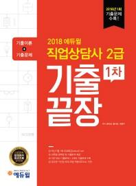 직업상담사 2급 1차 기출끝장(2018)(에듀윌)
