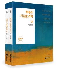 현용수 기심문 과학 세트(2019)(전2권)