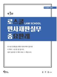 로스쿨 민사재판실무 중요판례