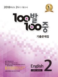 중학 영어 중2-2 기말고사 기출문제집(천재 김진완)(2018)