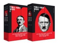 아돌프 히틀러 결정판 세트(전2권)