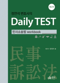 Daily TEST: 민사소송법 workbook