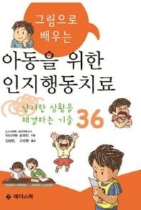 아동을 위한 인지행동치료(그림으로 배우는)
