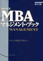 [해외]グロ―ビスMBAマネジメント.ブック