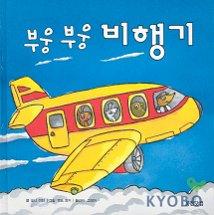 부웅 부웅 비행기