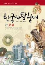 한국사 탐험대. 9: 경제