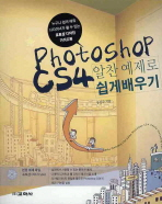 PHOTOSHOP CS4 ���� ������ ���Թ���(CD1������)