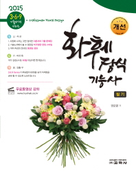 화훼장식기능사 필기(2015)(3 6 9 기술자격 시리즈)