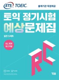 ETS 토익 정기시험 예상문제집 RC(리딩) 실전 5세트