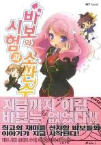 바보와 시험과 소환수. 1(엔티노벨(NT Novel))