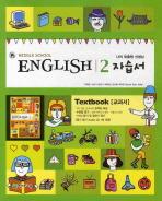 영어 중2 자습서(TEXTBOOK,이재영)(CD1장포함)