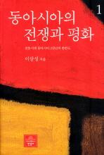 동아시아의 전쟁과 평화. 1(한길신인문총서 14)(양장본 HardCover)