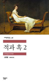 적과 흑 2(세계문학전집 96)