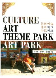 문화예술 테마파크 아트파크