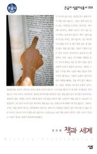 책과 세계(큰글자 살림지식총서 59)