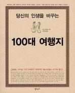 100대 여행지 --- 책 위아래 옆면 도서관 장서인있슴 ( 본문깨끗 )