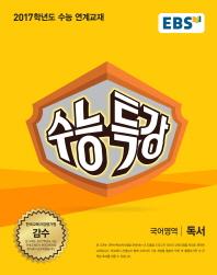 고등 국어영역 독서(2016)