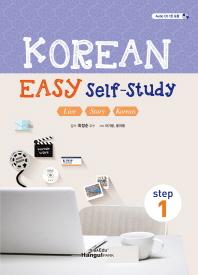 Korean Easy Self-Study Step. 1(CD1장포함)