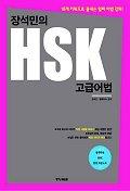 장석민의 HSK 고급어법