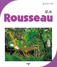 루소 Rousseau(개정판)(첫 명화 그림책)(보드북)