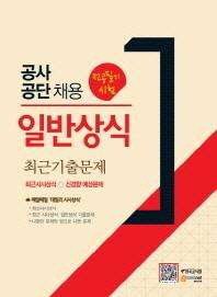 일반상식 공사공단 채용 전공필기시험(개정판 3판)
