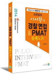 경찰 면접 PMAT 불패노트(2014)