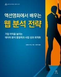 웹 분석 전략(액션영화에서 배우는)(에이콘 검색 마케팅 웹 분석 시리즈)