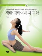 생활 경락마사지 과학(육조영 교수의 생활스포츠마사지 4)
