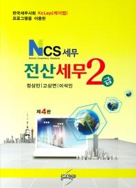 전산세무 2급(NCS 세무)(4판)
