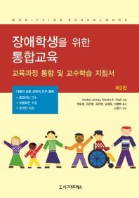 장애학생을 위한 통합교육