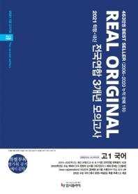 고등 국어 고1 학평 내신 전국연합 3개년 모의고사(2021)(리얼 오리지널)