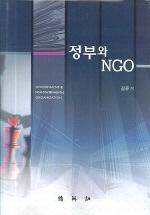 정부와 NGO