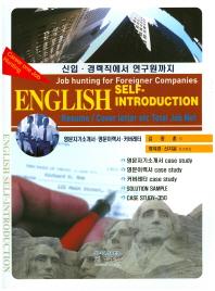 English Self Introduction