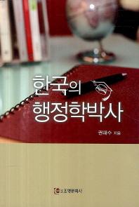 한국의 행정학박사