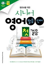 시니어 영어 발음 단어 첫걸음(왕초보를 위한)(CD1장포함)