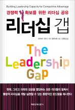 리더십 갭 --- 책 위아래 옆면 도서관 장서인있슴 ( 본문깨끗 )