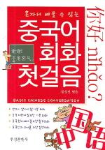 중국어 회화 첫걸음(혼자서 배울 수 있는)