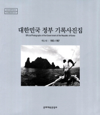 대한민국 정부 기록사진집 제12권(1983-1987)